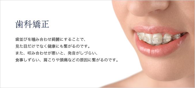 歯科矯正 歯並びを嚙み合わせ綺麗にすることで、見た目だけでなく健康にも繋がるのです。また、咬み合わせが悪いと、発音がしづらい、食事しずらい、肩こりや頭痛などの原因に繋がるのです。